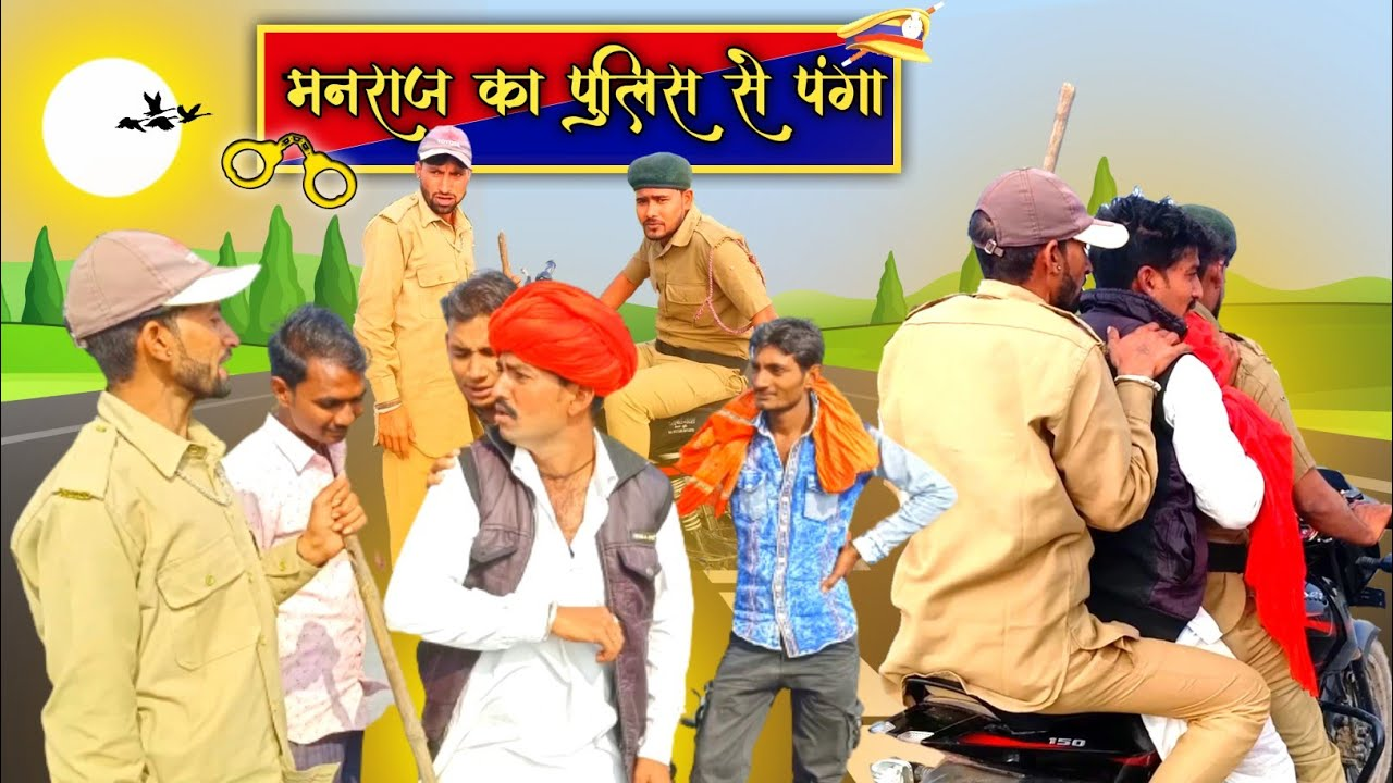 मनराज को मिल गई पुलिस | Manraj Dabeta Comedy | मनराज डाबेटा | कजोड़ | नाथू बेटी | मांग्यो |