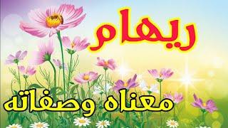معنى اسم ريهام وصفات حاملة هذا الإسم !!