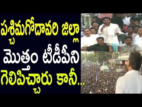 Ys Jagan Speech Public Meeting At Tadepalligudem Padayatra Fans West Godavari  | Cinema Politics