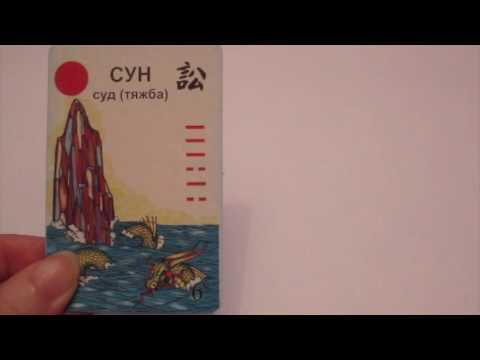 И-Цзин. Книга перемен. Гексаграмма 6