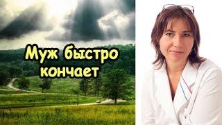 Жена жалуется: муж быстро кончает(http://doctormakarova.ru/ о чем еще молчат жены?..., 2014-06-20T12:42:38.000Z)
