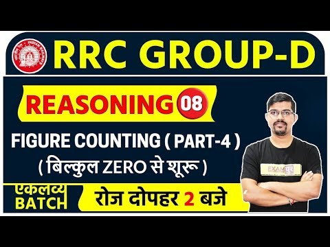 RRC Group D  || Reasoning | By Vinay  Sir | Class 08 || FIGURE COUNTING