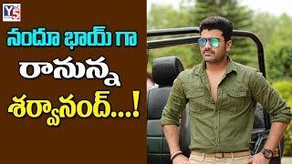 డాన్ లుక్లో శర్వానంద్ | Sharwanand New Movie Look | #Sharwanand 27th Movie | Y5 Tv
