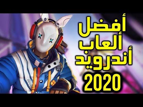 أفضل ألعاب الأندرويد 2020 المجانية