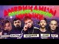 Американцы Слушают Русскую Музыку 41 ЭЛДЖЕЙ, БАСТА, ГУФ, L'ONE, МОРГЕНШТЕРН, GAZIROVKA, ЛСП, КАСТА