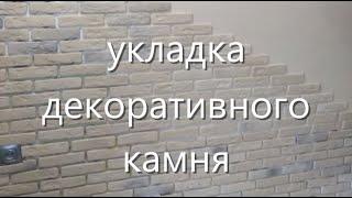 УКЛАДКА ДЕКОРАТИВНОГО КАМНЯ   Ремонт квартир