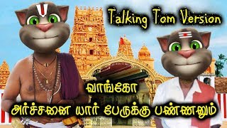 Talking Tom Tamil Jokes Tamil Comedy Funny Jokes