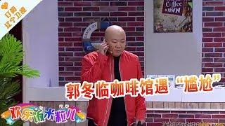 """《欢乐饭米粒儿》20171127:郭冬临咖啡馆遇""""尴尬"""" 巩汉林教你如何要红包"""