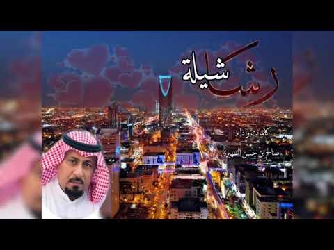 شيلة مهداه من شاكر الى خطيبتة  رشا كلمات واداء صالح بن حسن الظهيري
