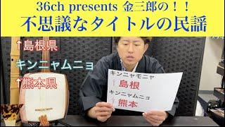 36ch 金三郎の「不思議なタイトルの民謡!!」
