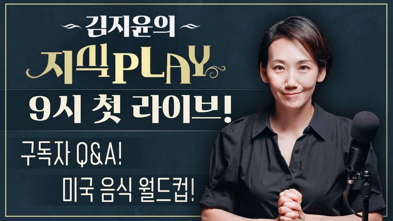 김지윤의 지식Play 첫 라이브! 구독자 Q&A와 미국 음식 월드컵!