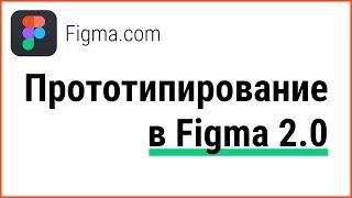 Прототипирование в Figma 2.0