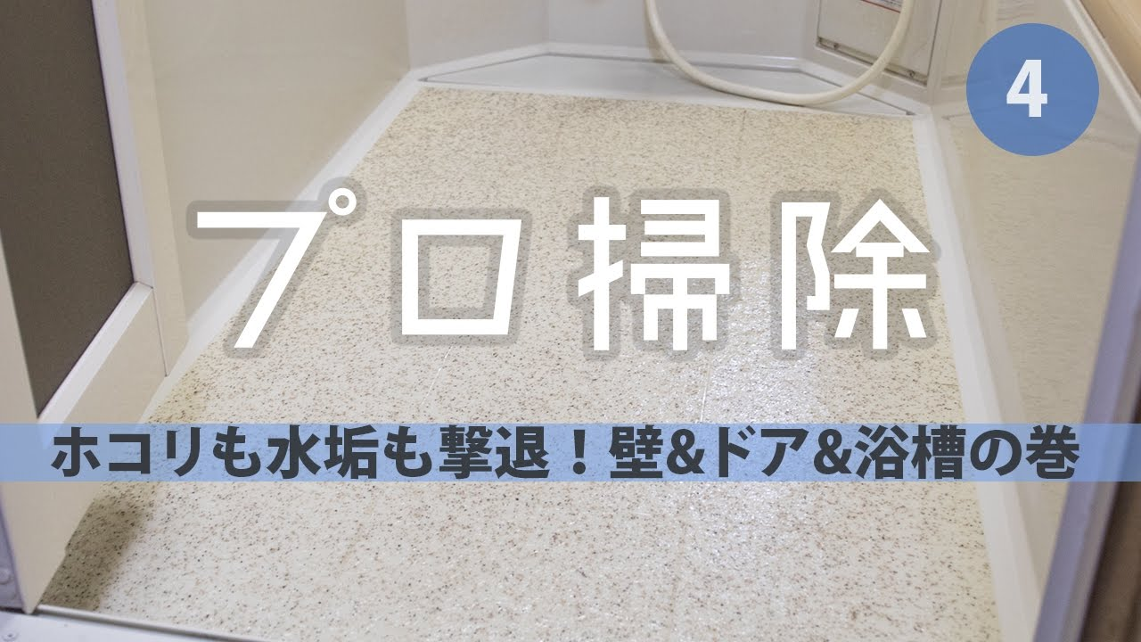 お風呂 掃除が面倒なドア 壁 床 浴槽を一気にやっつける Youtube