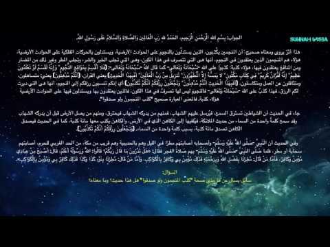 شرح كذب المنجمون ولو صدقوا موقع معالي الشيخ صالح بن فوزان