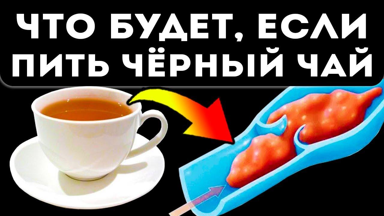 Вот как изменяется кровь, ритм сердцебиения и сосуды после черного чая