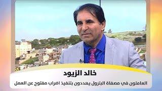 خالد الزيود - العاملون في مصفاة البترول  يهددون بتنفيذ اضراب مفتوح عن العمل