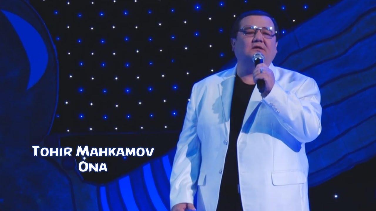 ТАХИР ТОХИР МАХКАМОВ MP3 СКАЧАТЬ БЕСПЛАТНО