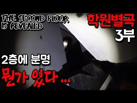 Ghost Hunting/[공포흉가] 3부 학원별곡 나를 거부하는 귀신들.. 그들을 추적한다  Ghost Hunter/scary/