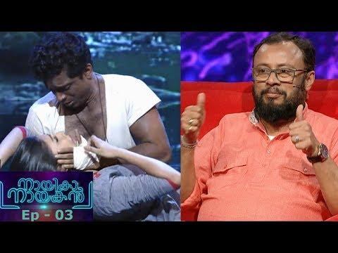 Nayika Nayakan l Ep 03 - What made Lal Jose cry? l Mazhavil Manorama