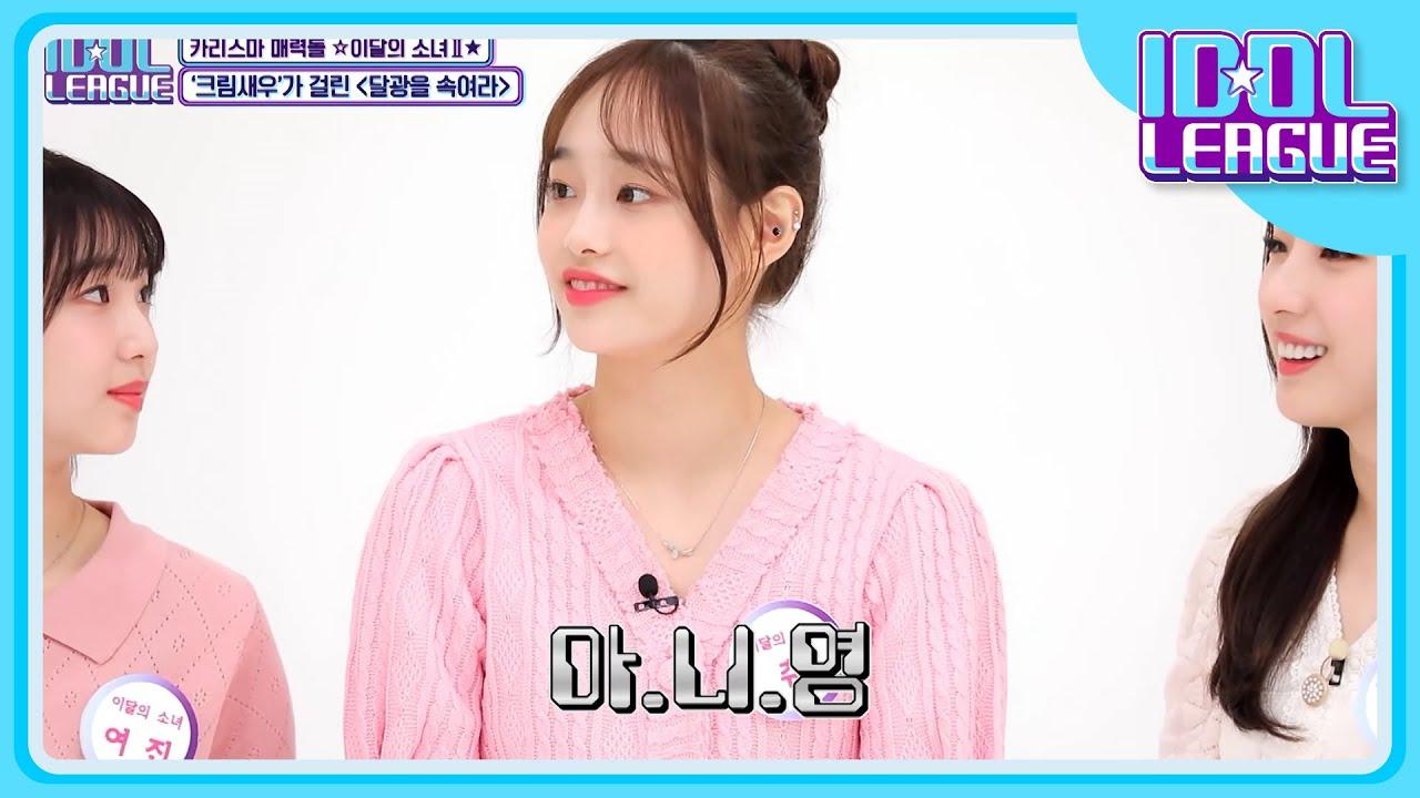 츄는 표정을 못 숨겼츄😐 아이돌리그 선공개