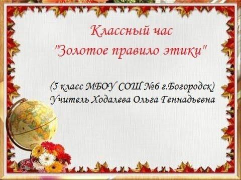 классный час в 5 классе  МБОУ СОШ №6 г Богородск Ходалева О Г