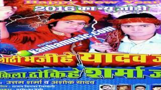 New 2016 Bhojpuri  Dugola Mukabla Song || Piya Piya Ratte Piyar Bhail Dehiya || Uttam Sharma