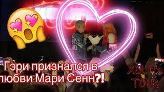 ГЭРИ ПОСВЯТИЛ ПЕСНЮ и ПРИЗНАЛСЯ В ЛЮБВИ МАРИ СЕНН?!?! СЮРПРИЗ В ТУРЕ XO Life в Москве! ИДЕАЛЬНАЯ