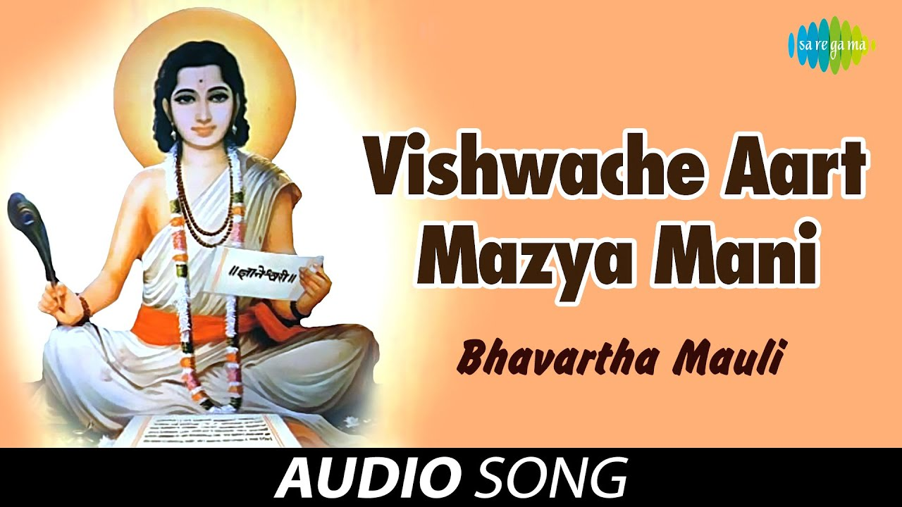 Download Vishwache Aart Mazya Mani | विश्वाचे आर्त माझ्या मणी | Lata Mangeshkar | Sant Dnyaneshwar