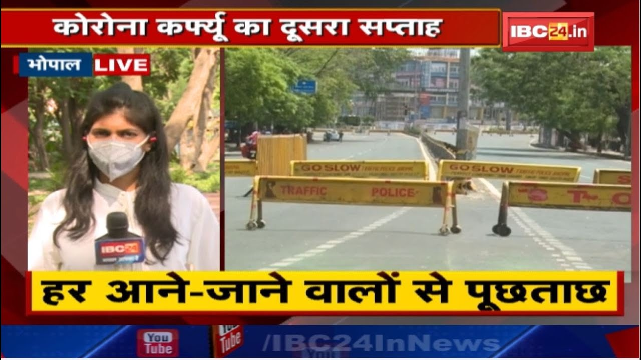 Madhya Pradesh का Corona और Lockdown Update : Corona Curfew का दूसरा सप्ताह। पहले से ज्यादा मुस्तैदी