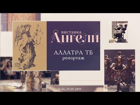 Виставка «Ангели». Яким має бути справжнє мистецтво? Репортаж АЛЛАТРА ТБ Львів