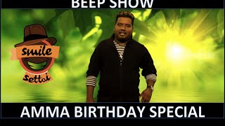 Amma Birthday Special | The Beep Show | Season 1- BS#9 | Rj Vignesh