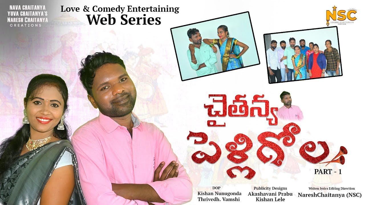 Chaitanya Pelli Gola ||Pelli Choopulu Part 1||love and comedy Entertaining latest web series ||NSC