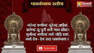 Shri Parsvnath Stotra