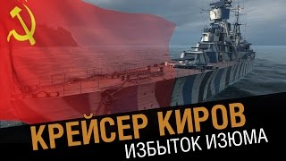 Крейсер Киров - избыток изюма. Обзор корабля [World of Warships 0.5.4]