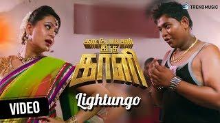 Kattu Paya Sir Intha Kaali Tamil Movie | Lightungo Video Song | Jaivanth | Youreka | TrendMusic