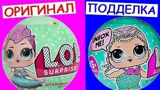 КУКЛА ЛОЛ Оригинал и Подделка ОБЗОР и Сравнение | LOL Surprise Dolls Review