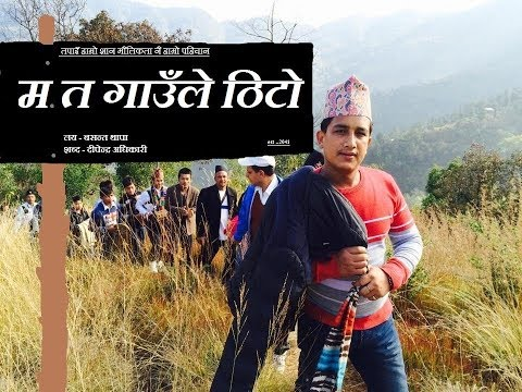 म त गाउँले ठिटो...अब आउदै गरेको बसन्त थापा को  मौलिक लोक गीत Basanta Thapa new Lok song