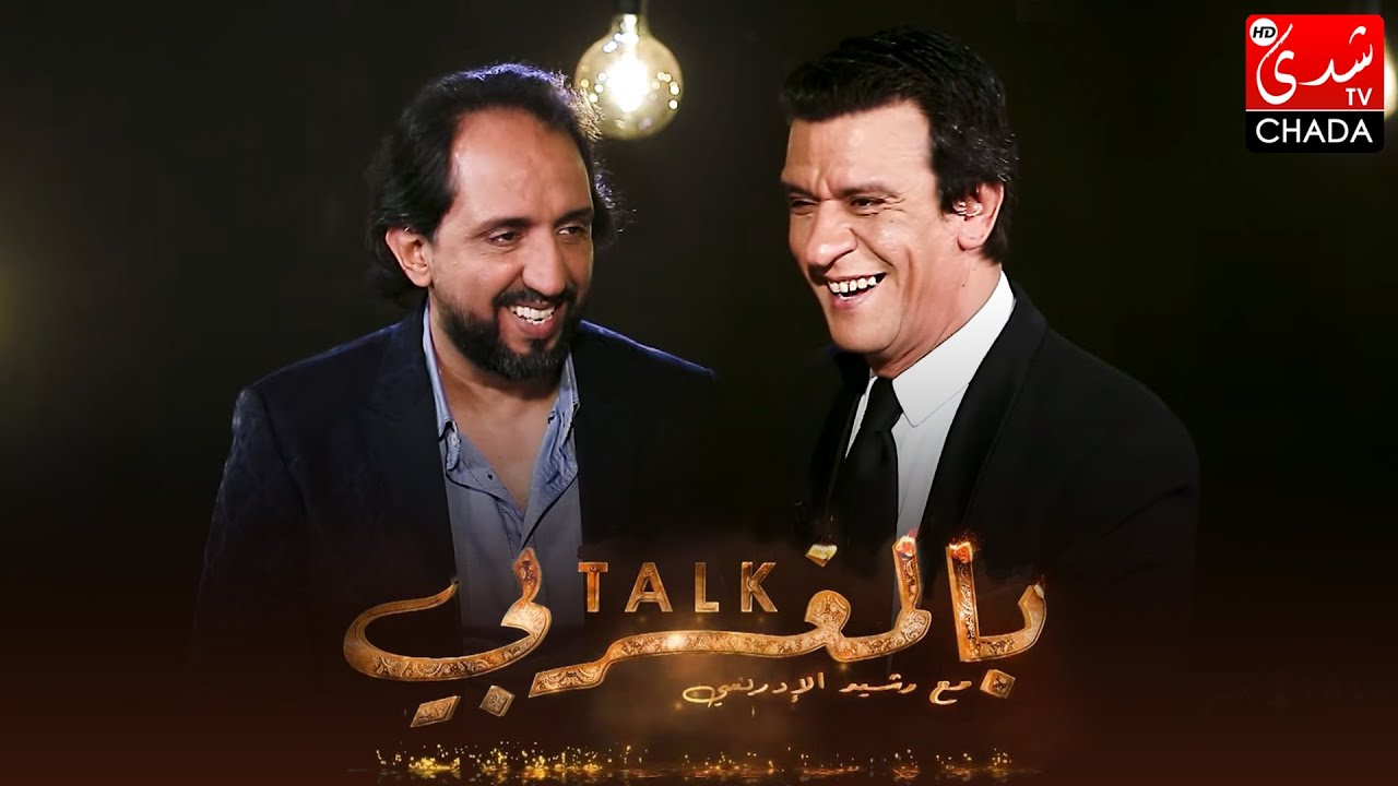 برنامج TALK بالمغربي - الحلقة الـ 27 الموسم الثالث | يوسف بوروش | الحلقة كاملة