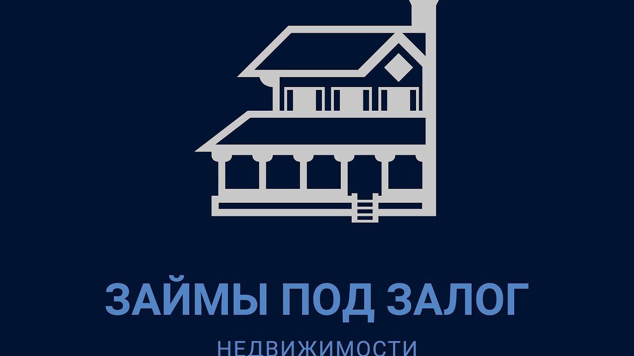 займ под недвижимость омск