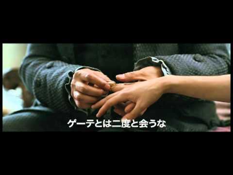 『ゲーテの恋~君に捧ぐ「若きウェルテルの悩み」~』予告