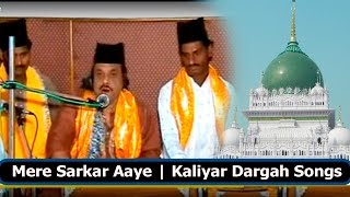 Hindi Qawwali Song 2016 | Mere Sarkar Aaye | Kaliyar Dargah Songs | Khwaja Qawwali Song