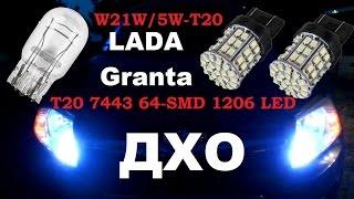 Светодиодные лампы ДХО W21/5W для Лада Гранта. AliExpress(Распаковка, тестирование, доработка и установка 64 SMD 1206 LED ламп дневных ходовых огней на LADA Granta. приобретал..., 2015-08-19T18:05:30.000Z)