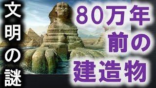 """スフィンクスは""""80万年前""""に""""宇宙人""""が建造した!?考古学の常識を覆す最新研究に衝撃走"""
