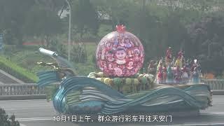 北京阅兵游行场外活动实录