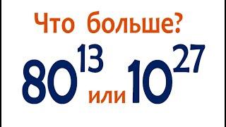 Что больше ★ 80^13 или 10^27 ★ Сравните числа