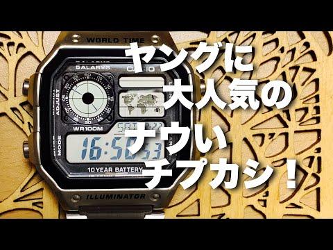 チープカシオCASIO AE-1200WHD-1Aを語る!チプカシスト・ヒデオ