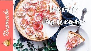 Открытый Пирог с Яблоками Розы из Яблок
