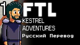 FTL Kestrel Adventures - Ep.1 (Русский перевод / RUS SUB)
