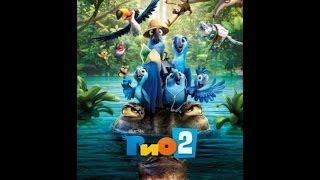 Трейлер к мультфильму Рио 2 (2014)