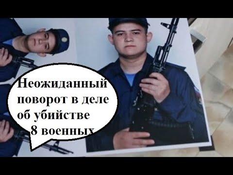 НОВОЕ в деле Шамсутдинова, срочника расстрелявшего 8 сослуживцев!